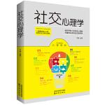 社交心理学(本书就是一部助人成长、帮人成功的实用社交学。是一本有样可学的社交实用手册。一本书教你成为社交达人,教你如何运用社交技巧和社交心理学来博得他人的好感。)