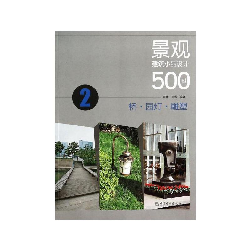 景观建筑小品设计500例(2)桥.园灯.雕塑 中国电力出版社