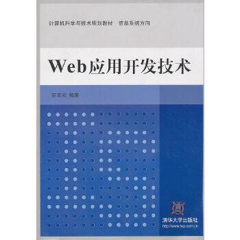 Web应用开发技术(计算机科学与技术规划教材  信息系统方向)