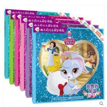 《迪士尼小公主萌宠情缘 全套共6册 拼音注音版 4-5岁