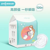佳韵宝 防溢乳垫一次性不可洗隔奶垫哺乳防溢乳贴产乳溢乳垫120片