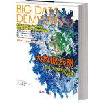大数据云图:如何在大数据时代寻找下一个大机遇(亚马逊、谷歌、IBM、Facebook、LinkedIn……超过一百家大数据公司的商业法则深度解密,教育、医疗、商业、设计、汽车等十几个行业的成功企业案例全面分享。)