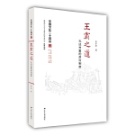 王霸之道:礼法并重的政治制度(中国文化二十四品系列图书)