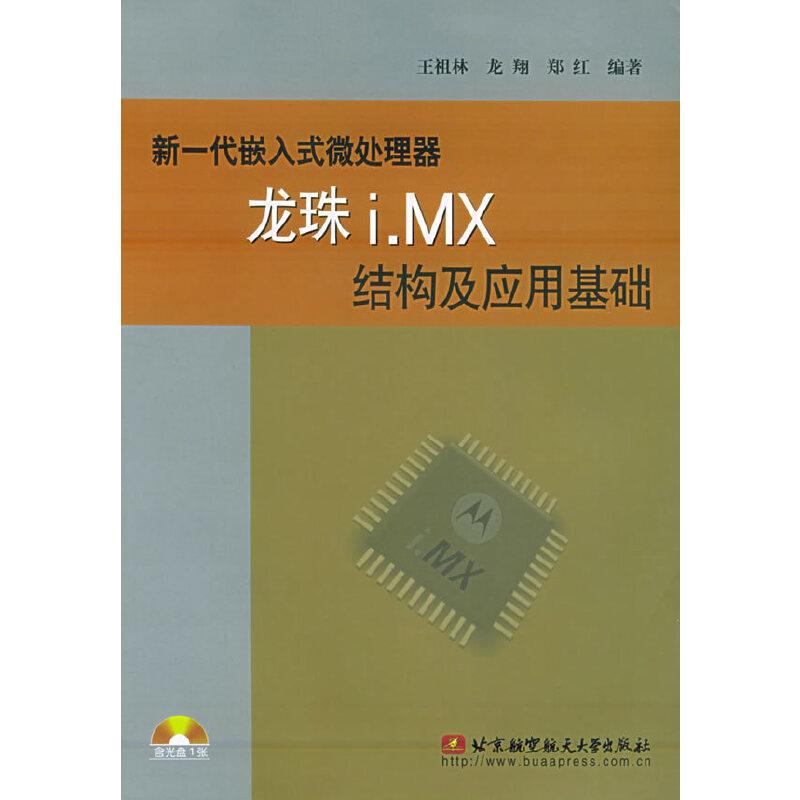 新一代嵌入式微处理器龙珠i.MX结构及应用基础(附CD—ROM光盘一张)