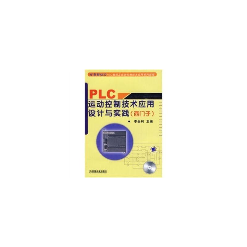 plc运动控制技术应用设计与实践(西门子)(附赠vcd光盘1张) 【正版书籍