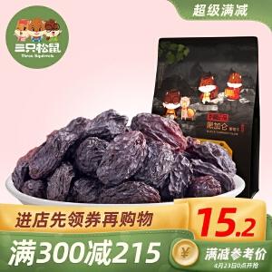 【三只松鼠_黑加仑葡萄干280g】休闲零食特产新疆吐鲁番干果