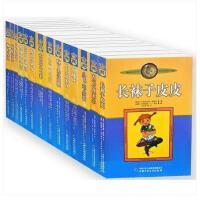 新版林格伦选集 狮子兄弟 米欧我的米欧 大侦探小卡莱 淘气包埃米尔 长袜子皮皮 铁哥们儿擒贼记 绿林女儿等全14册