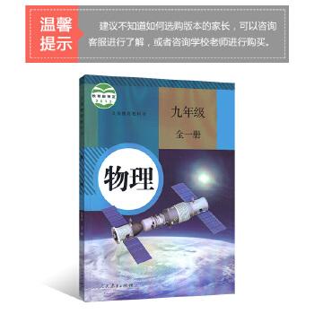 2016新版 初中课本9九年级上册物理书九年级全一册物理课本初三下册物