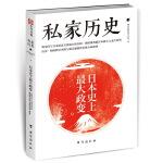 私家历史1:日本史上最大政变