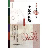 中医内科学(图表解中医备考丛书) 王新月