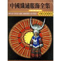 中国织绣服饰全集(少数民族卷下)