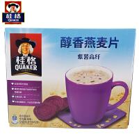 桂格(QUAKER) 醇香燕麦片 紫薯高纤 540g(20包) 营养谷物 即食早餐麦片
