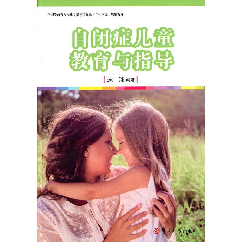 全国学前教育专业(新课程标准)十三五规划教材:自闭症儿童教育与指导