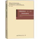 《典范英语》(1~3)谓词语法研究