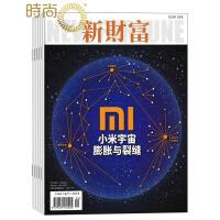 新财富 商业财经期刊2017年全年杂志订阅新刊预订1年共12期10月起订