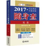 司法考试2017 2017年司法考试分类法规随身查:民法