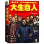 大生意人(在中国做大生意,几千年来都是这套玩法。政商小说里程碑之作!)