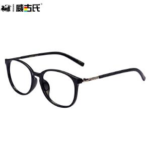 【免费配镜,适合400度以内】威古氏近视眼镜框 新款时尚圆框近视5090