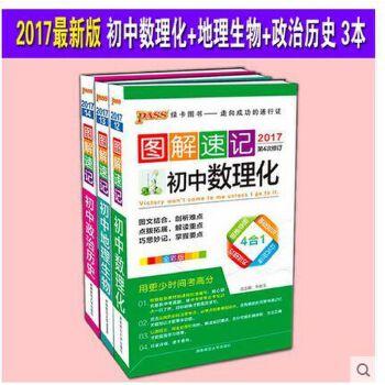 《初中绿卡2017版PASS图解速记公式图书历热力学初中政治做功图片