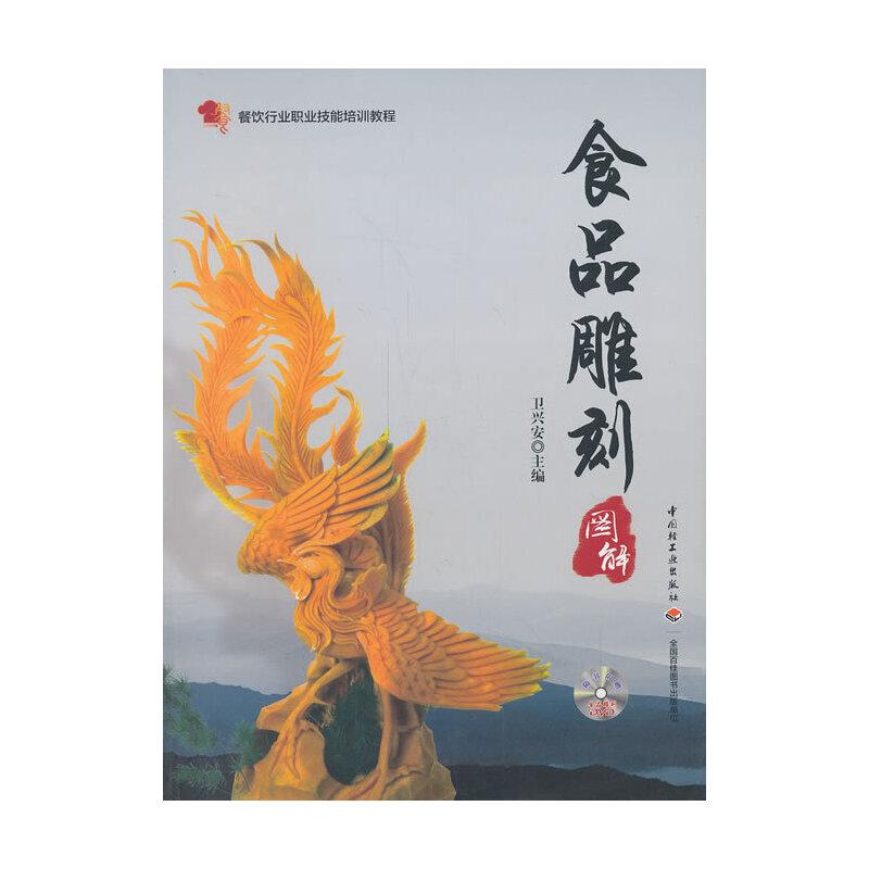 《食品雕刻图解(餐饮行业职业技能培训教程)(含dvd)