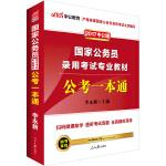 中公2017国家公务员考试用书公考一本通