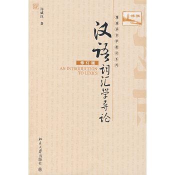 博雅语言学教材系列―汉语词汇学导论(修订版)
