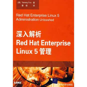 深入解析Red Hat Enterprise Linux5管理