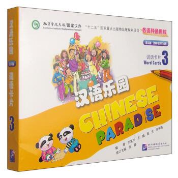 汉语乐园:词语卡片3(第2版)