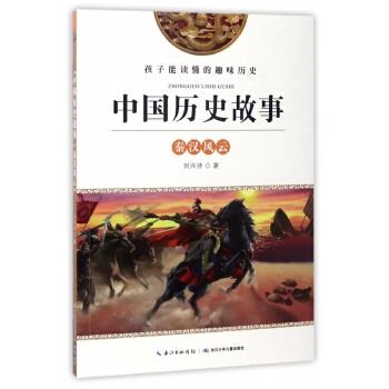 中国历史故事?先秦王朝