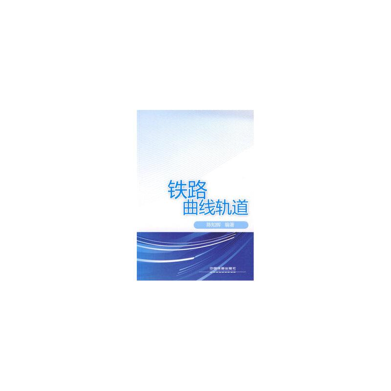 中国铁道出版社电话_中国铁道出版社社长郑建东一行观摩京沪高铁焊