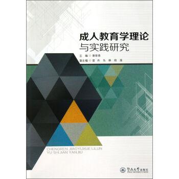 正品a 成人教育学理论与实践研究