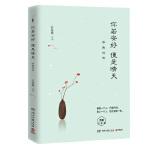 你若安好便是晴天:林徽因传(全新修订版,新增1.8万字)