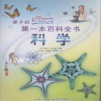 科学-孩子的第一本百科全书