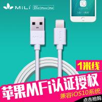 MiLi正品苹果MFi认证数据线iPhone5/5s/6/6s/7/7plus通用加长充电线