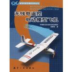 新世纪航模丛书:无线电遥控电动模型飞机
