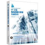 中文版AutoCAD 2016基础教程