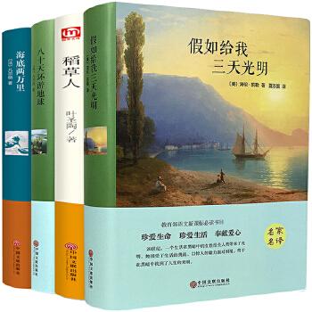 世界名著 海底两万里 八十天环游地球 假如给我三天光明 稻草人全4册