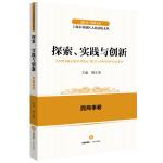 2011-2015年上海市黄浦区人民法院文丛:探索实践与创新 民商事卷