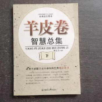 【二手旧书】羊皮卷智慧总集[!B848