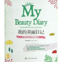 我的美丽日记:不可思议的天然面膜秘方 (韩)郑铉陈