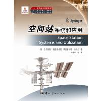 载人航天出版工程 空间站系统和应用