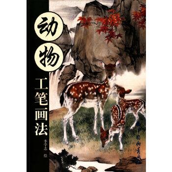 《动物工笔画法》(李学志.)【简介