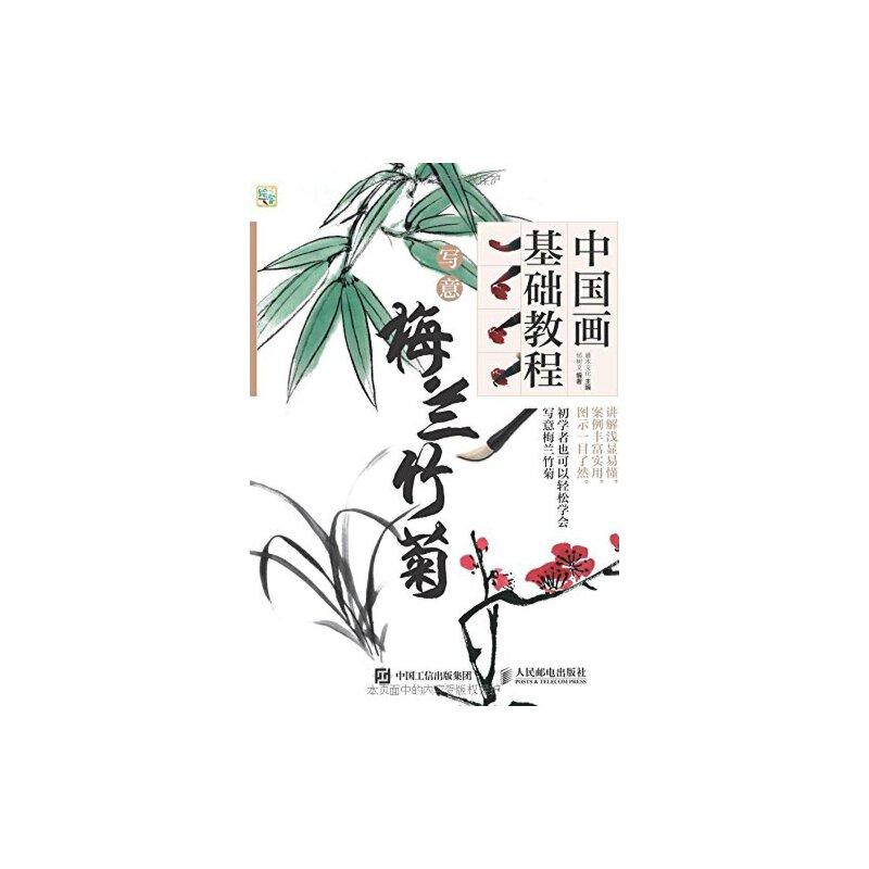 正版特价 中国画基础教程-写意画梅兰竹菊 请您放心购买,量大可打电话