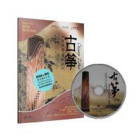 古筝弹奏自学速成零基础入门教程教学视频曲谱学习教材书+DVD光盘