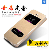 iPhone5s手机壳苹果5s保护套5s翻盖皮套iPhone5金属i5女男超薄潮
