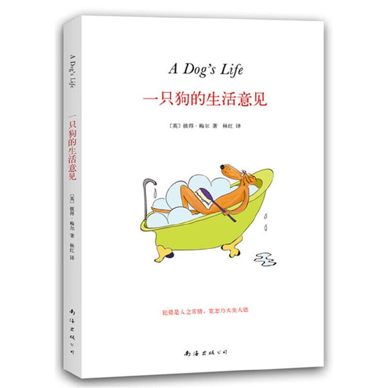 只狗的生活意见》(彼得·梅尔)【简介_书评_在线阅读 ...