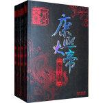康熙大帝(全四册):二月河文集系列(新版)
