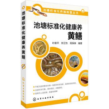 池塘标准化健康养黄鳝
