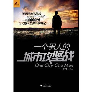 一个男人的城市攻坚战(小说:一个男人VS大城市)