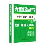 无敌绿宝书――新日语能力考试N1词汇 (必考词+基础词+超纲词)(附赠双语朗读MP3)